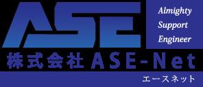株式会社ASE-Net