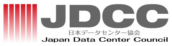日本データセンター協会(JDCC)