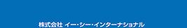 株式会社イー・シー・インターナショナル