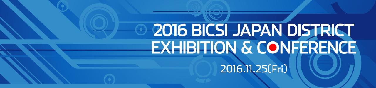 2016 BICSI JAPAN District Exhibition & Conference