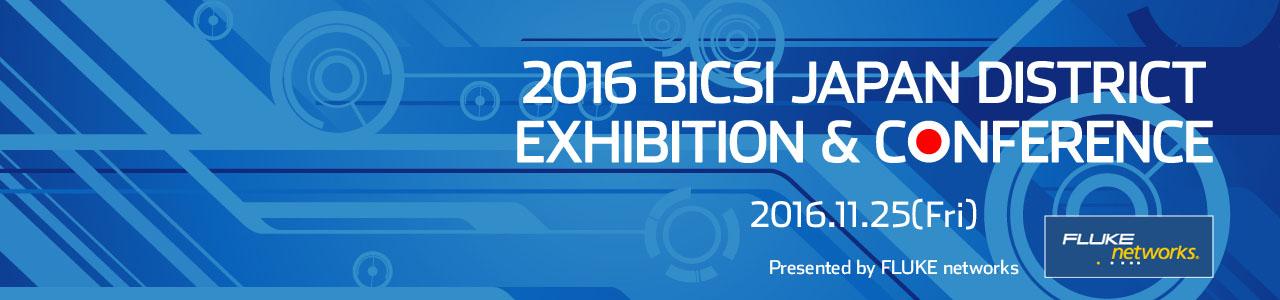 2016 BICSI JAPAN Conference & Exhibition