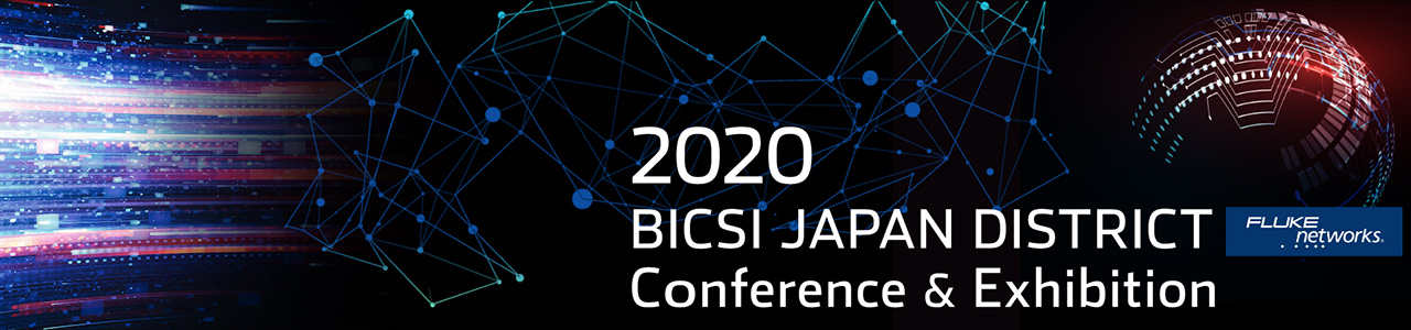 2020 BICSI JAPAN District Conference & Exhibition