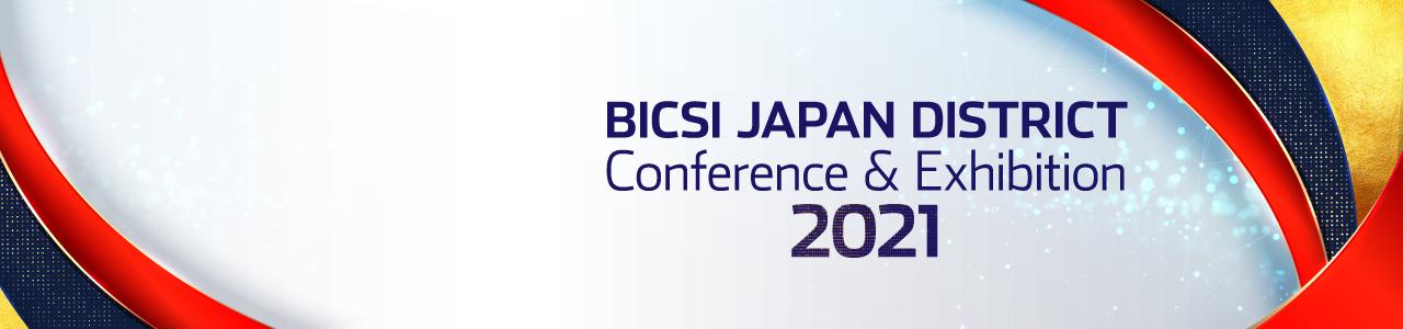 BICSI JAPAN DISTRICT Conference & Exhibition 2021